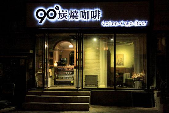 林路咖啡馆集合美食好咖啡等你品鉴_伦敦微生吉林著名招牌图片