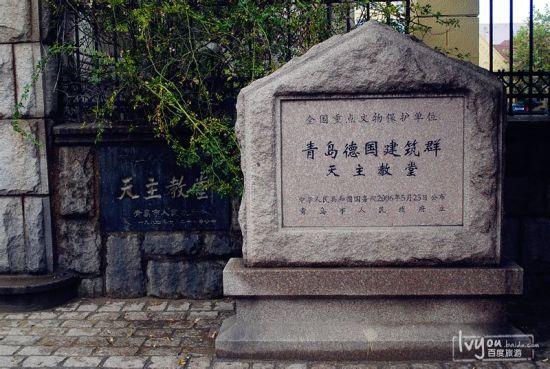 古老优雅欧式建筑 游览青岛天主教堂