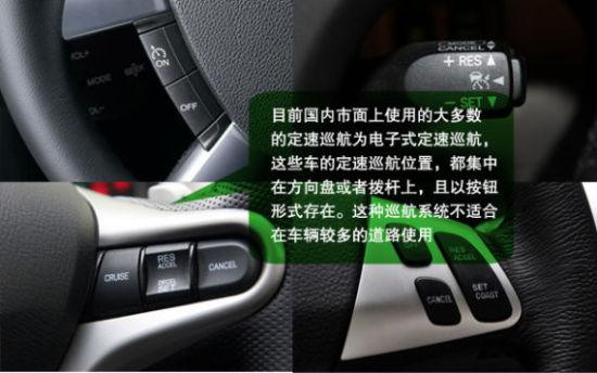 车辆定速巡航使用方法_大庆车市_大庆汽车网_新浪汽车