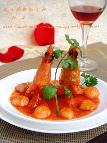 红酒番茄焖大虾