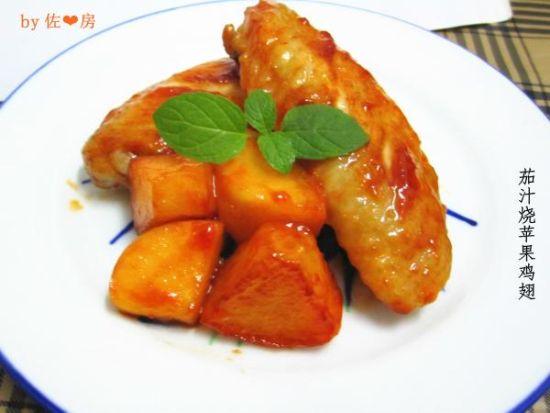 茄汁烧苹果鸡翅