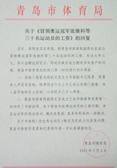 青岛市体育局关于《冒领奥运冠军张继科等三十名运动员的工资》的回复