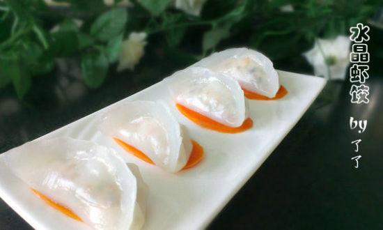 厅的美味 水晶虾饺