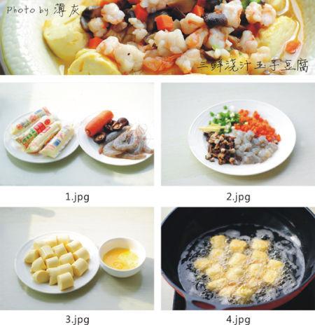 三鲜浇汁玉子豆腐做法