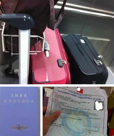 行李以及必备证件
