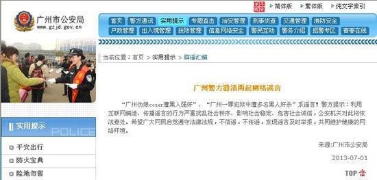 广州市公安局截图