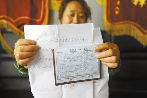 王秀芹所拿的户口本上,婚姻状况一栏写着:已婚