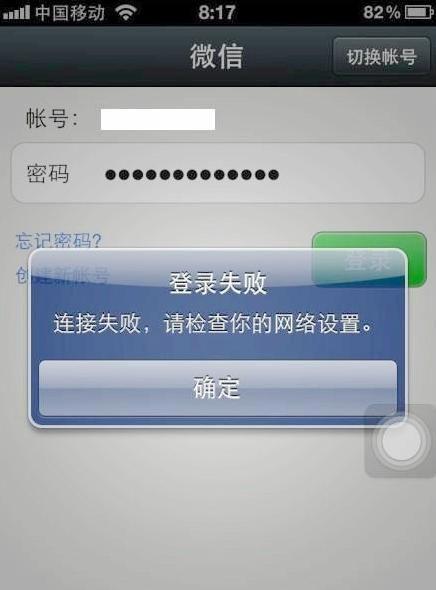 """今晨(22日)拥有国内庞大用户的社交软件""""微信""""发生不明原因故障,导致用户无法刷新登录。"""