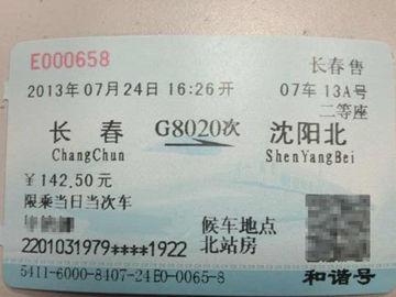 长春24日起购火车票乘车地点印在车票右下角