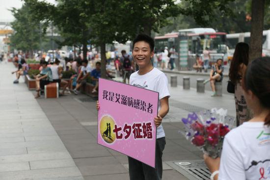 艾滋病感染者街头征婚