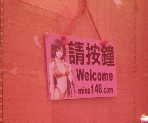 实拍香港色情业