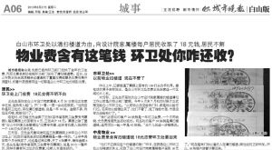 本报在8月27日对此事进行了报道