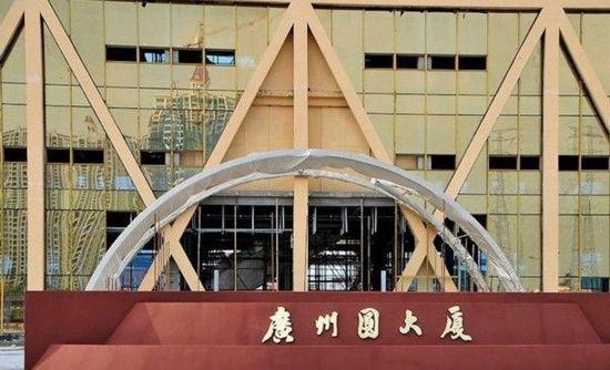"""图为建设中的""""广州圆大厦""""。"""