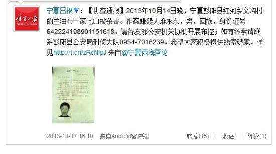 宁夏发生灭门惨案 一家七口被杀包括1岁半幼女和孕妇