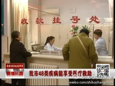 长春市48类疾病能享受医疗救助