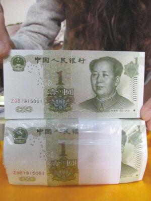 """""""孪生""""一元纸币"""