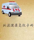 急救手册:止血常用法