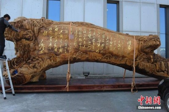 毛泽东诗词巨型根雕亮相长春 标价580万元