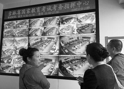 家长代表参观吉林省高考指挥平台 5238个考场随时巡查