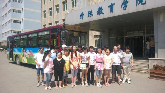 发车前,长大特教学院学生们与119路公交司机一起合影