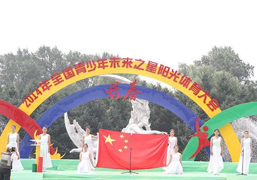 """2014年全国青少年""""未来之星""""阳光体育大会隆重开幕"""