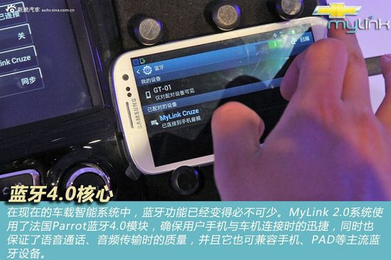 mylink2.0智能车载互联系统