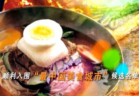 """延边顺利入围""""最中国美食城市""""候选名单"""