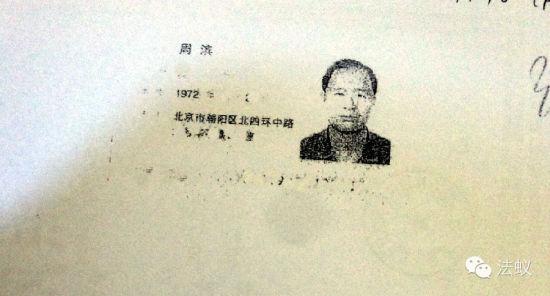 周滨证件照