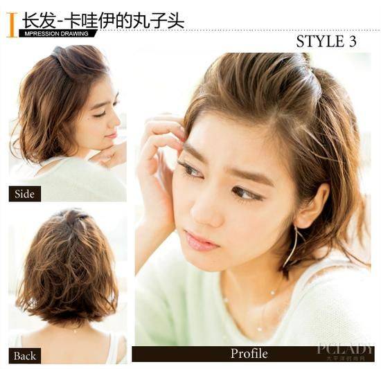 短发:清爽刘海编发 step1-3   一成不变的短发造型也要在秋日焕发