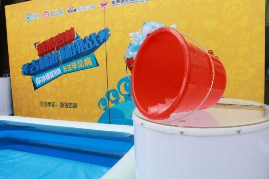 吉林冰桶挑战赛