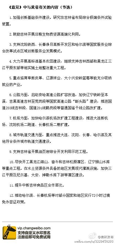 国务院出台东北振兴11个方面新举措 19处提到我省