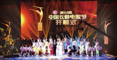 第十二届中国长春电影节启幕
