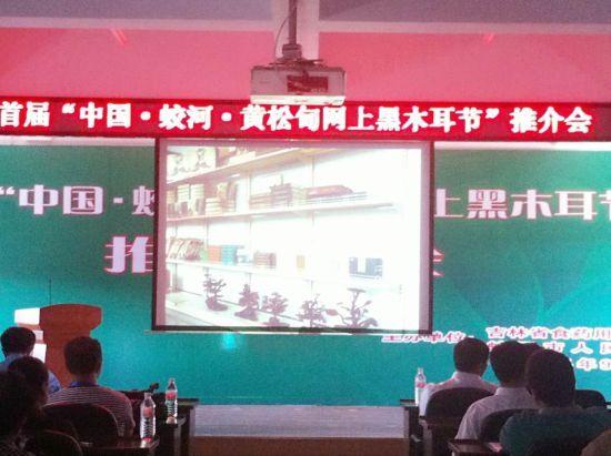 """首届""""中国·蛟河·黄松甸网上黑木耳节""""开幕。"""