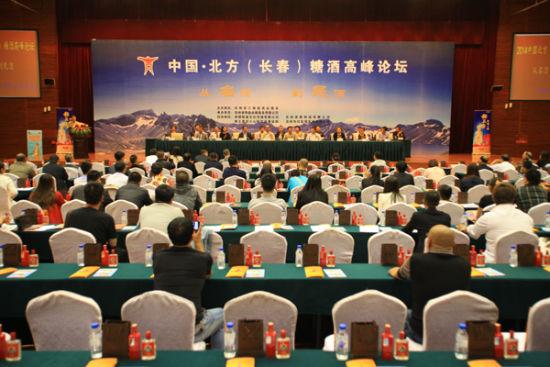 中国北方(长春)糖酒高峰论坛召开 专家把脉吉林省酒业发展