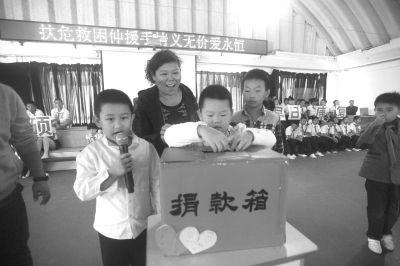 同学们为曹硕献爱心