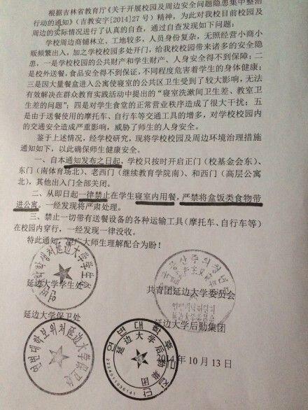 网友曝出的延边大学禁止学生在寝室用餐规定