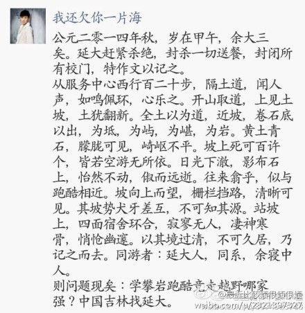 网友调侃延大封闭校园校门的古文段子