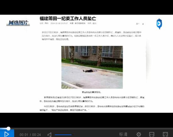 福建莆田29岁县纪委人员坠亡 刚入职半年