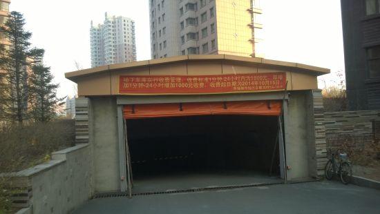 """小区地下车库门口的""""天价停车费""""条幅"""