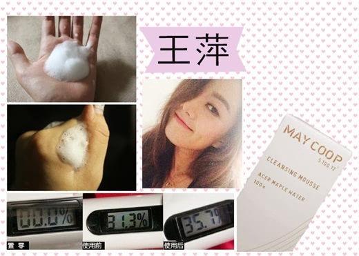 令中国美妆博主们心怡的MAY COOP化妆品图片