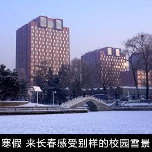 长春冬季校园