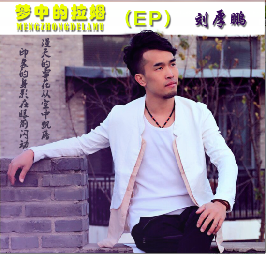 歌手刘厚鹏跨年EP《梦中的拉姆》强势来袭