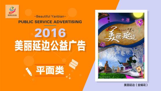 2016网络公益广告创作大赛获奖作品展