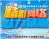 2016延边网络文化系列活动:精彩网络,魅力延边……