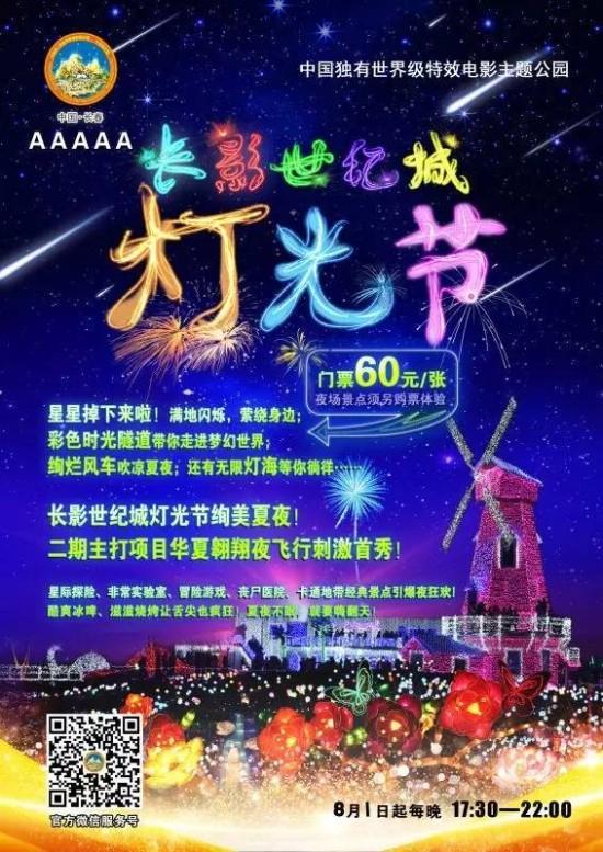 8月1日长影世纪城夜场灯光节开启 豪送5000张免费票