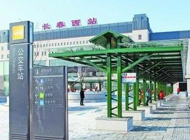 长春西站已通公交