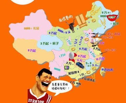 全国聘礼地图