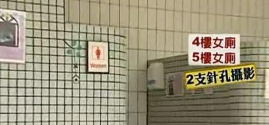 台北校园女厕现针孔摄像机 女生或遭偷拍