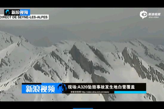 一架A320客机在法坠毁 事故发生地白雪覆盖